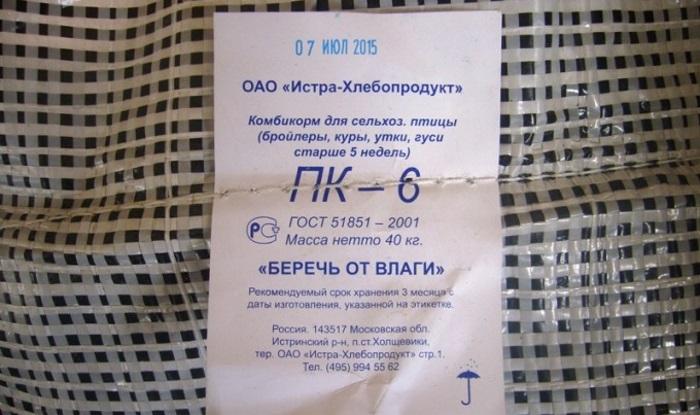 Комбикорм для цыплят ПК-6