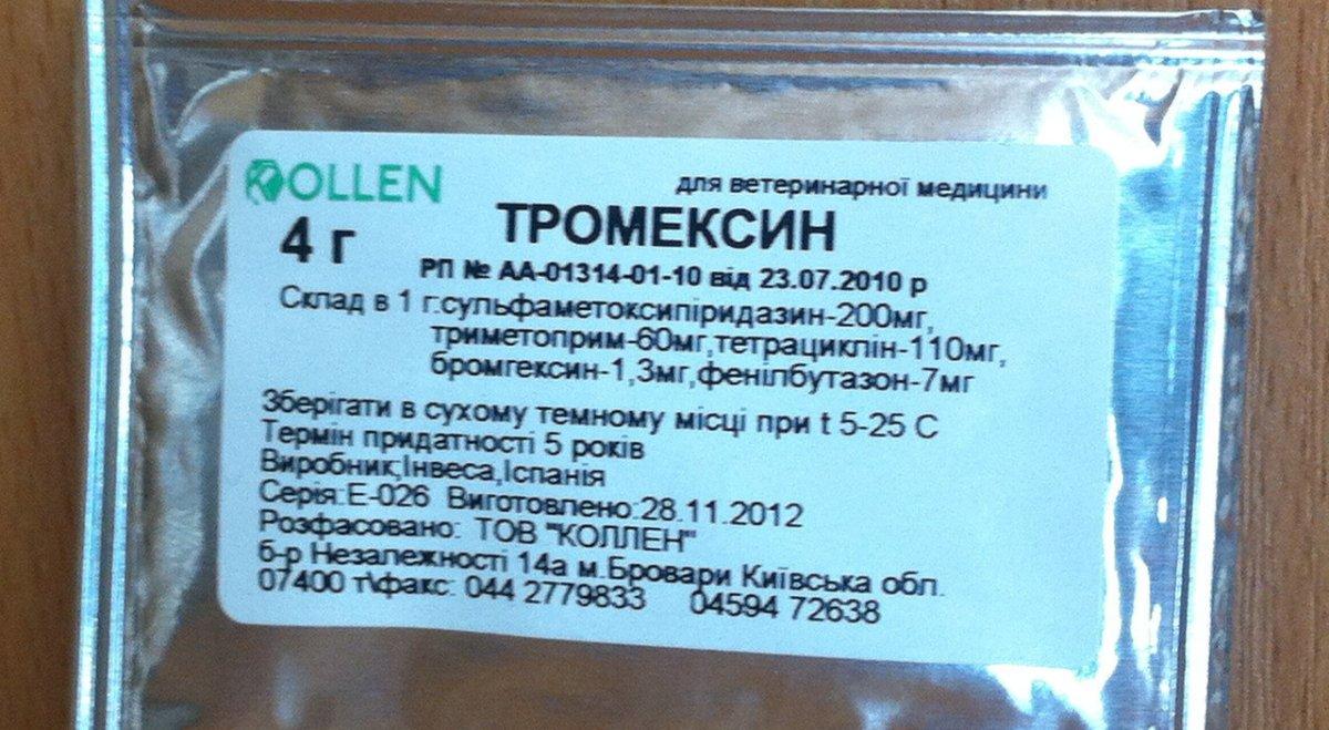 Тромексин