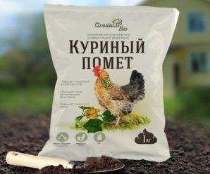 Куриный помет – первый помощник в борьбе за богатый урожай
