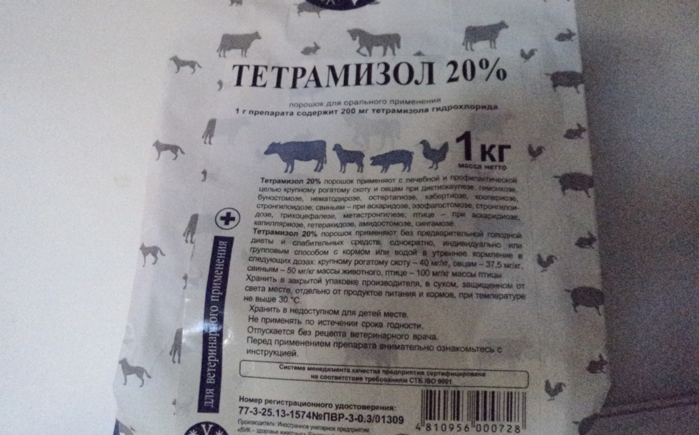 Препарат Тетрамизол