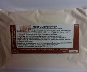 Кепроцерил для птиц: положительные свойства препарата и инструкция по применению