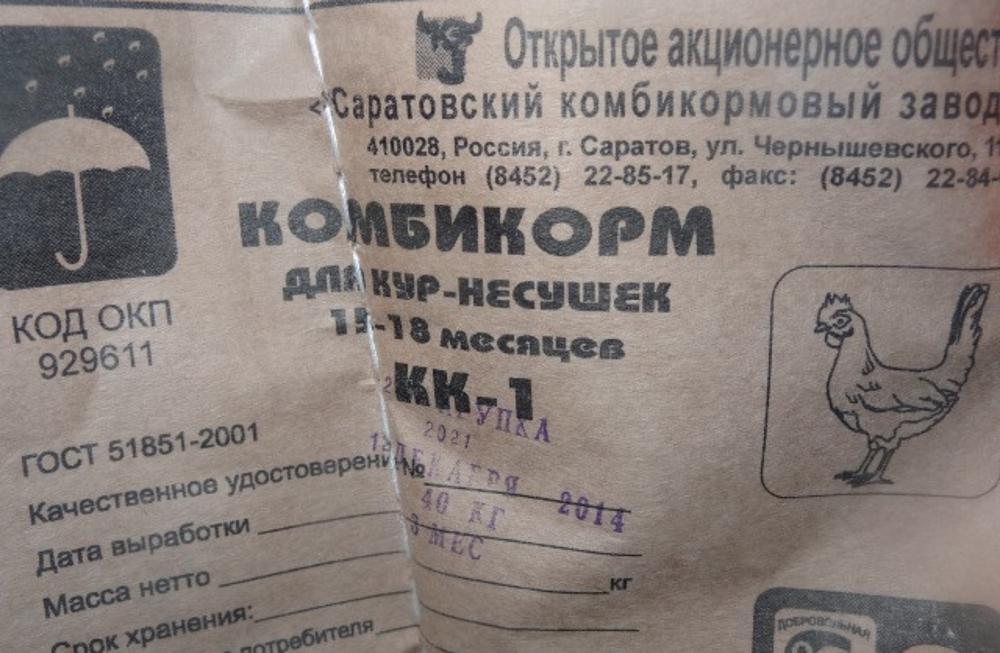 Упаковка от комбикорма
