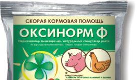 Биодобавки и стимуляторы роста для свиней